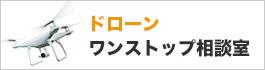 ドローン申請特設サイト