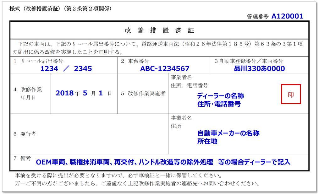 【リコール】エアバック改修と車検
